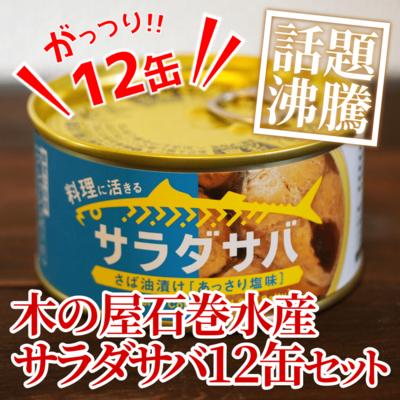 【話題の商品です】鮮度抜群!木の屋石巻水産『サラダサバ』12缶セット