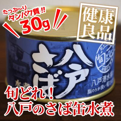 【脂のり良し】旬どれ!八戸さば水煮【1缶でたんぱく質30g】