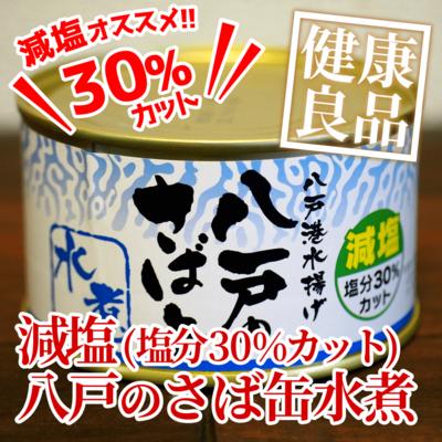 【1缶でたんぱく質34g】減塩 八戸のさば缶水煮【脂あり】