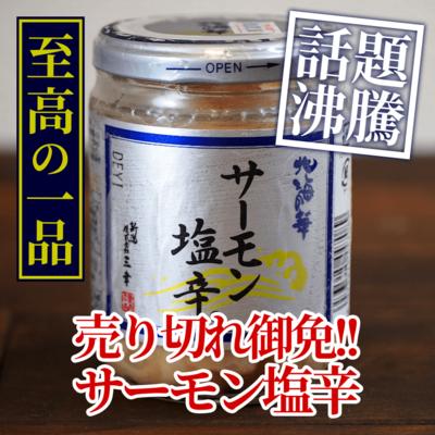【超人気商品!】サーモン塩辛【リピート多数!絶賛の大ヒット珍味】