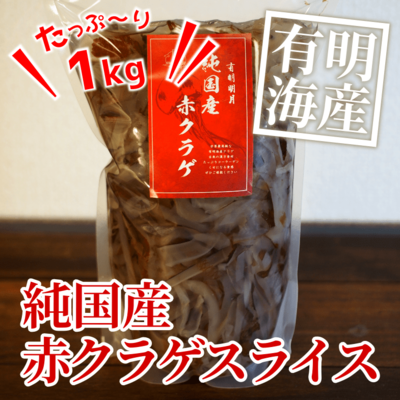 【たっぷり1kg!】純国産赤クラゲスライス【国産ならではの最高食感】