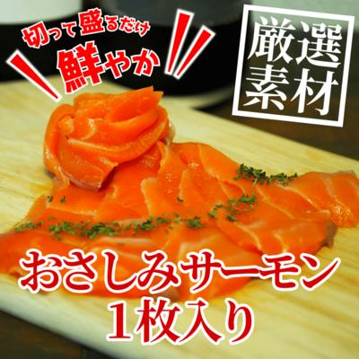 【切るだけ】おさしみサーモン 1枚入 約300-400g【手巻き寿司、カルパッチョに】