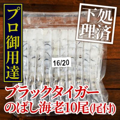 【下処理済み】業務用 ブラックタイガーのばし海老10尾(尾付) 16/20サイズ