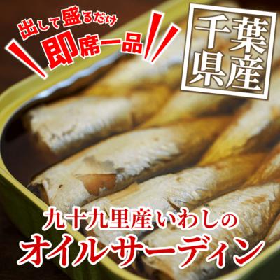 九十九里産いわしのオイルサーディン【エキストラバージンオリーブオイル使用】
