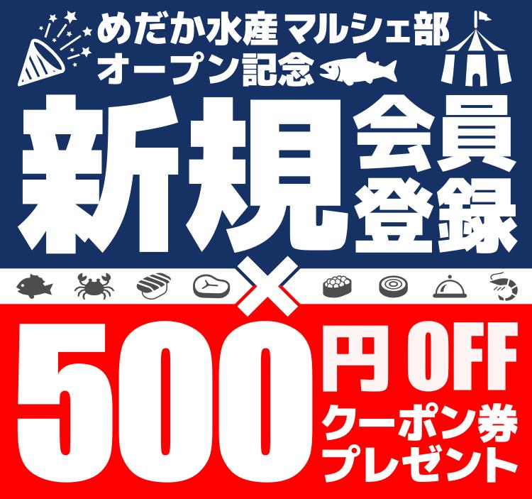 めだか水産マルシェ部オープン記念:新規会員登録で500円割引クーポン券プレゼント