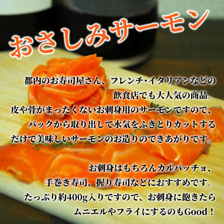 こちらは都内のお寿司屋さん、フレンチ・イタリアンなどの飲食店でも大人気の商品。皮や骨がまったくないお刺身用のサーモンですので、パックから取り出して水気をふきとってカットするだけで美味しいサーモンのお造りのできあがりです。お刺身はもちろんカルパッチョ、手巻き寿司、握り寿司などにおすすめです。たっぷり約400g入りですので、お刺身に飽きたらムニエルやフライにするのもGood!