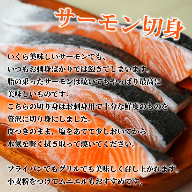 サーモン切身:いくら美味しいサーモンでも、いつもお刺身ばかりでは飽きてしまいます。脂の乗ったサーモンは焼いてもやっぱり最高に美味しいものです。こちらの切り身は豊洲市場でも人気の甘塩鮭。フライパンでもグリルでも美味しく召し上がれます。小麦粉をつけてムニエルもおすすめです。