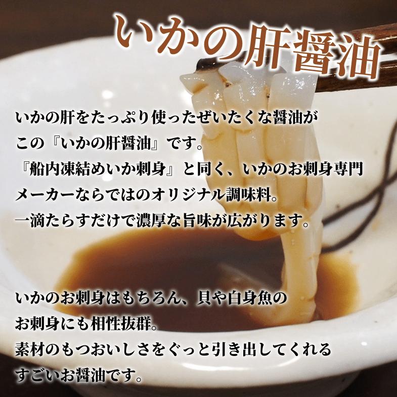 いかの肝をたっぷり使ったぜいたくな醤油がこの『いかの肝醤油』です。『船内凍結するめいか刺身』と同く、いかのお刺身専門メーカーならではのオリジナル調味料。一滴たらすだけで濃厚な旨味が広がります。いかのお刺身はもちろん、貝や白身魚のお刺身にも相性抜群。素材のもつおいしさをぐっと引き出してくれるすごいお醤油です。