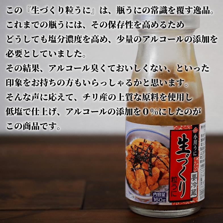 この『生づくり粒うに』は、そんな瓶うにの常識を覆す逸品。これまでの瓶うには、その保存性を高めるためどうしても塩分濃度を高め、少量のアルコールの添加を必要としていました。その結果、アルコール臭くておいしくない、といった印象をお持ちの方もいらっしゃるかと思います。そんな声に応えて、チリ産の上質な原料を使用し低塩で仕上げ、アルコールの添加を0%にしたのがこの商品です。