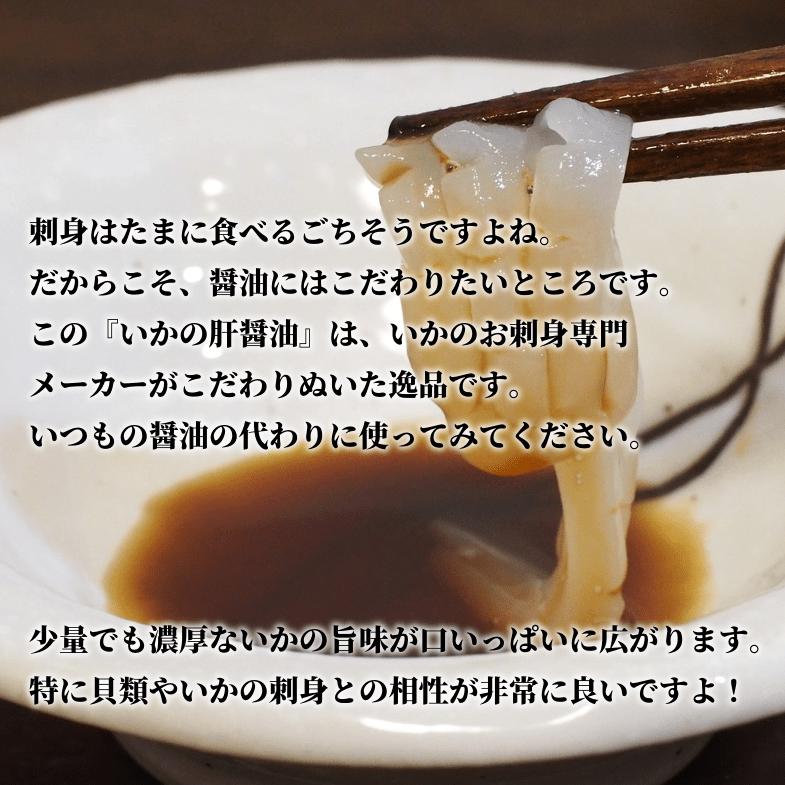刺身はたまに食べるごちそうですよね。だからこそ、醤油にはこだわりたいところです。この『いかの肝醤油』は、いかのお刺身専門メーカーがこだわりぬいた逸品です。いつもの醤油の代わりに使ってみてください。少量でも濃厚ないかの旨味が口いっぱいに広がります。特に貝類やいかの刺身との相性が非常に良いですよ!