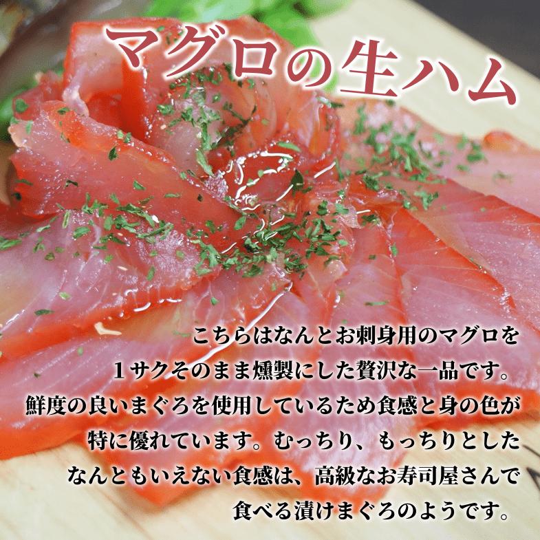 マグロの生ハム:こちらはなんとお刺身用のマグロを1サクそのまま燻製にした贅沢な一品です。鮮度の良いまぐろを使用しているため食感と身の色が特に優れています。むっちり、もっちりとしたなんともいえない食感は、高級なお寿司屋さんで食べる漬けまぐろのようです。