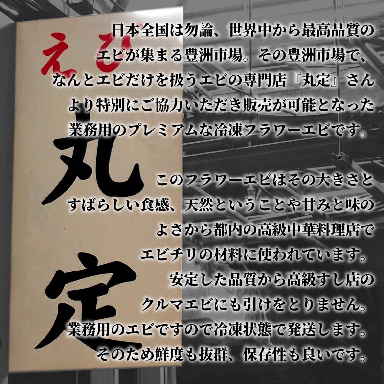 日本全国はもちろん、世界中から最高品質のエビが集まる豊洲市場。その豊洲市場で、なんとエビだけを扱うエビの専門店『丸定(まるさだ)』さんより特別にご協力いただき販売が可能となった業務用のプレミアムな冷凍フラワーエビです。このフラワーエビはその大きさとすばらしい食感、天然ということや甘みと味のよさから都内の高級中華料理店でエビチリの材料に使われています。安定した品質から高級すし店のクルマエビにも引けをとりません。業務用のエビですので冷凍状態で発送します。そのため鮮度も抜群、保存性も良いです。