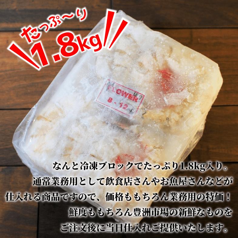 なんと冷凍ブロックでたっぷり1.8kg入り(900g×2枚)。通常業務用として飲食店さんやお魚屋さんなどが仕入れる商品ですので、価格ももちろん業務用の特価!鮮度ももちろん豊洲市場の新鮮なものをご提供いたします。