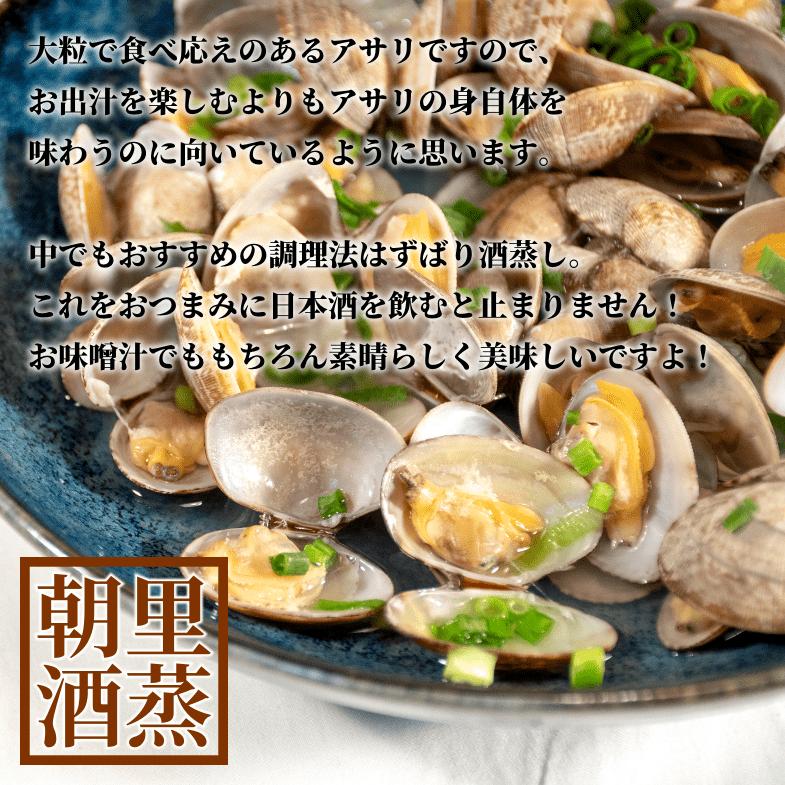 大粒で食べ応えのあるアサリですので、お出汁を楽しむよりもアサリの身自体を味わうのに向いているように思います。中でもおすすめの調理法はずばり酒蒸し。これをおつまみに日本酒を飲むと止まりません!お味噌汁でももちろん素晴らしく美味しいですよ!