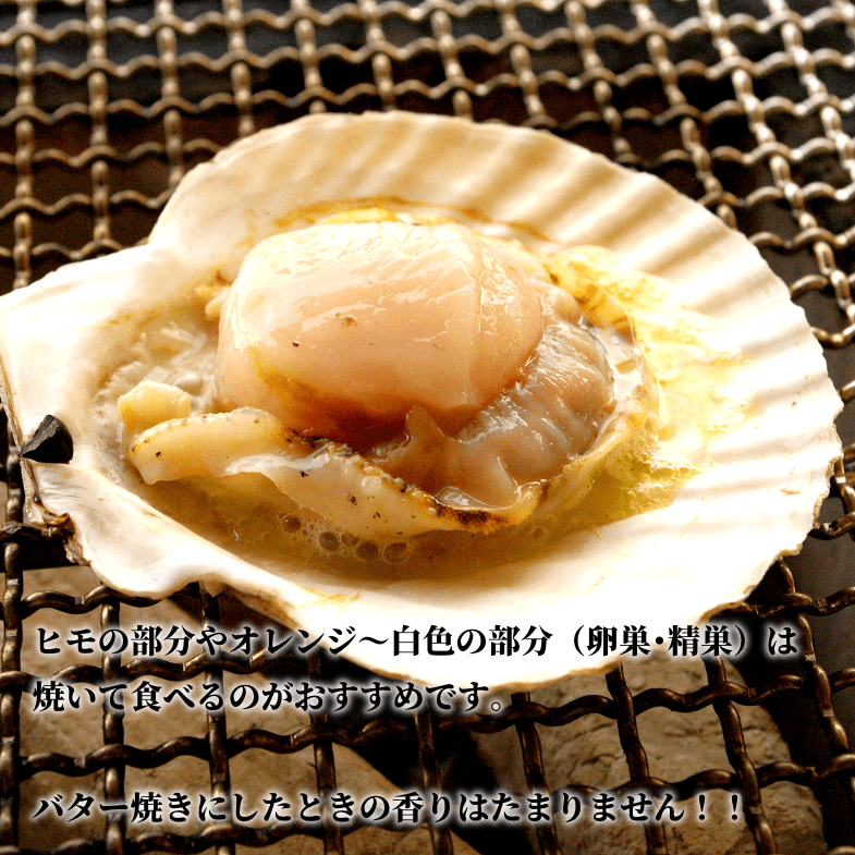 ヒモの部分やオレンジ~白色の部分(卵巣・精巣)は焼いて食べるのがおすすめです。バター焼きにしたときの香りはたまりません!!