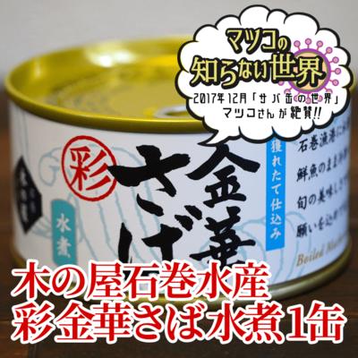 極上サバ水煮缶!木の屋石巻水産『彩 金華さば水煮』3缶セット