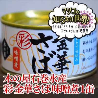 感動の完成度!木の屋石巻水産『彩 金華さば味噌煮』3缶セット