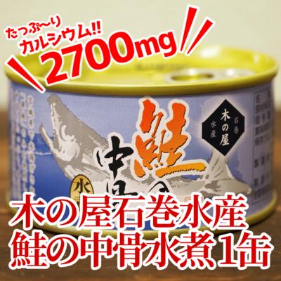 【骨まで摂れて健康的】鮭の中骨水煮【木の屋石巻水産】6缶セット