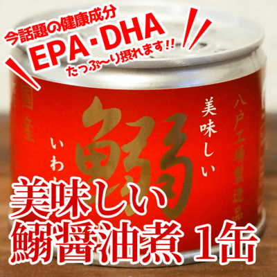 【いわし缶】伊藤食品 美味しい鰯醤油煮 6缶セット【EPA・DHA】