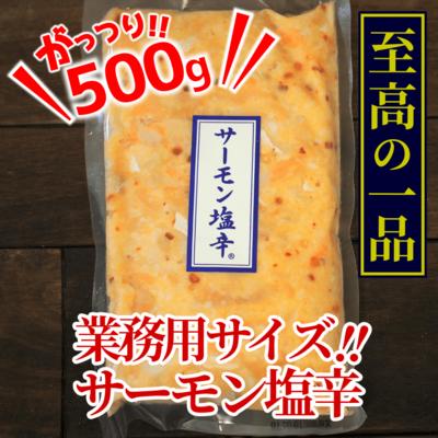 【たっぷり500g】サーモン塩辛 業務用サイズ!【冷凍でお届け】