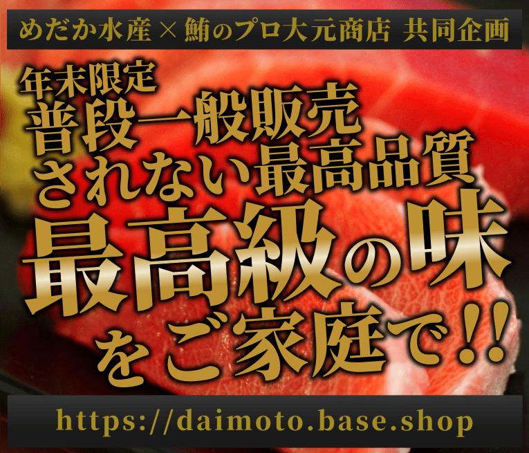 めだか水産 × 鮪のプロ大元商店 共同企画 年末限定 普段一般販売されない最高品質 最高級の味をご家庭で!!