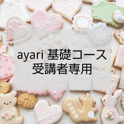 【ayari】基礎コース No.4