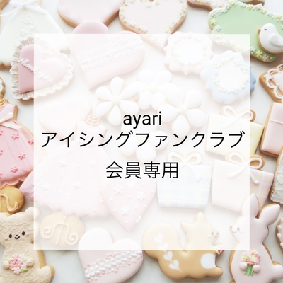 【ayari】10月限定型 No.1