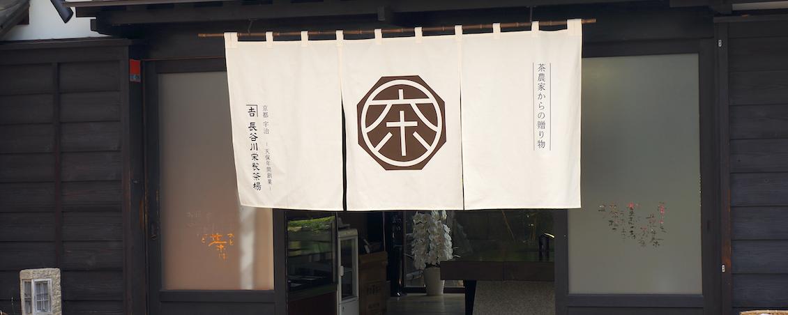長谷川栄製茶場の店舗正面