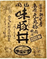 岡山 味豚丼   5食セット 150g×5