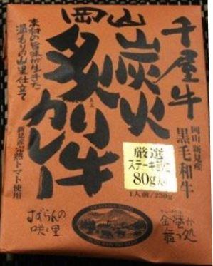 千屋牛 炭火炙り牛カレー5食セット    230g×5