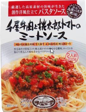 千屋牛肉と桃太郎トマトのミートソース 10食セット <200g2人前>×5