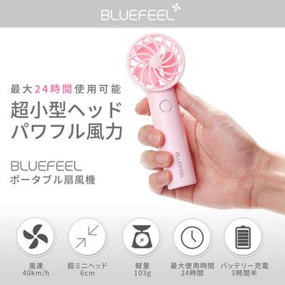 【ポータブル扇風機】BLUEFEEL(ブルーフィール) 超小型ヘッド ポータブル扇風機