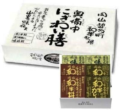 にぎわい膳(詰め合わせ)岡山和牛丼×2岡山和牛カレー×2岡山味豚丼×2