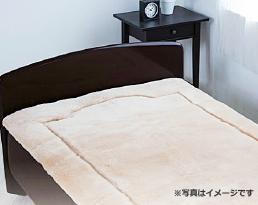【セミダブルサイズ(120×200cm)】ムートンシーツ クリーニング