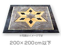 ムートンカーペットクリーニング(200×200cm以下)