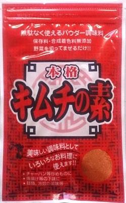 キムチの素5パックセット