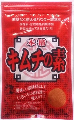 キムチの素10パックセット