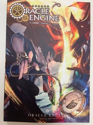 オラクルエンジン