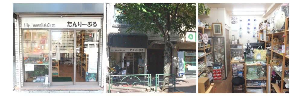 三鷹駅から歩いて8分三鷹バス通り法専寺バス停手前の信号前がたんりーぶる