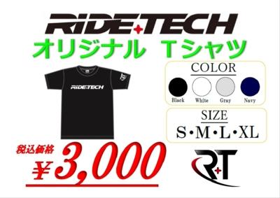 RIDE+TECH オリジナルTシャツ