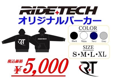 RIDE+TECH オリジナルパーカー