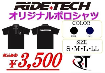 RIDE+TECH オリジナルポロシャツ