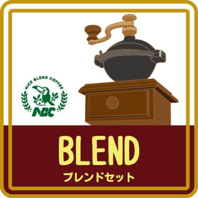 【送料無料】 ブレンドセット (粉) 200gx5種類
