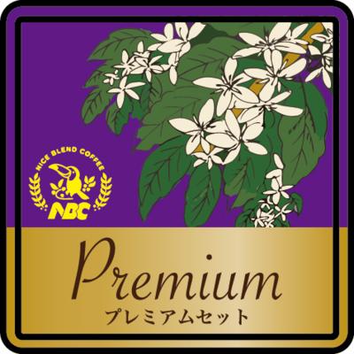 【送料無料】 プレミアムセット (粉) 200gx5種類