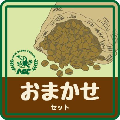 【送料無料】 おまかせセット (粉) 220gx5種類