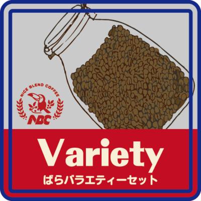 【送料無料】 ばらバラエティセット (粉) 100gx10種類