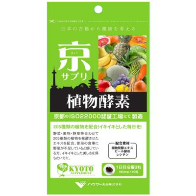 京サプリ 食物酵素