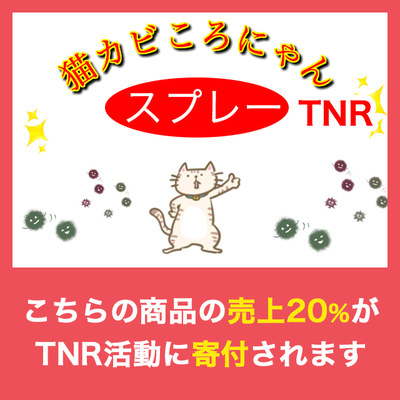 【TNR寄付】猫カビころにゃんTNR(スプレー)