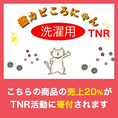 【TNR寄付】猫カビころにゃん洗濯用 TNR