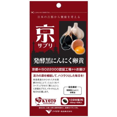 京サプリ 発酵黒にんにく卵黄